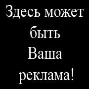 Стоимость места 180х180 - 1000 руб/мес
